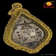 เหรียญรุ่นแรกหลวงพ่อรุ่ง วัดท่ากระบือ เนื้อเงิน ยันต์หยิก