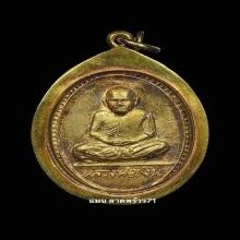 เหรียญหลวงพ่อเงิน ปี2515