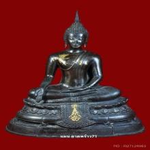 พระบูชา ภปร วัดบวรนิเวศราชวรวิหารปี2508 หน้าตัก5นิ้ว