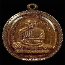 เหรียญหลวงปู่หมุน วัดเขาแดงตะวันตก ปี2516 รุ่นแรก