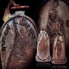 เหรียญระฆังคว่ำลาภยศเพิ่มพูนหลวงปู่เพิ่มสภาพสวย