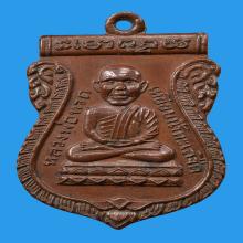 เหรียญหลวงปู่ทวด วัดมหาธาตุ ปี 2505