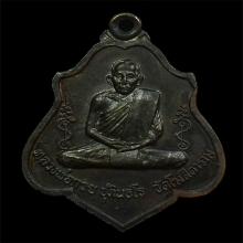 เหรียญหลวงพ่อกวย วัดโฆสิตาราม รุ่น 3 หลังยันต์ ปี 21 รมดำ
