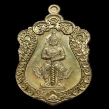 เหรียญท้าวเวสสุวรรณ รุ่นธงชัยธนบดี