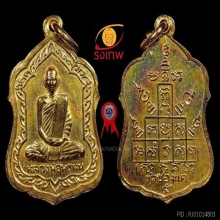 เหรียญโล่ห์ใหญ่ กะไหล่ทอง หลวงพ่อพรหม วัดช่องแค ปี 2516