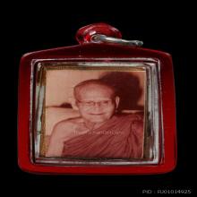 รูปถ่าย หลวงปู่ขาว อนาลโย