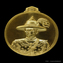 เหรียญพระเจ้าตาก วัดโพธิ์ บางคล้า