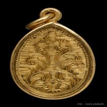 เหรียญแจกแม่ครัว หลวงพ่อเดิม วัดหนองโพธิ์ เนื้อตะกั่ว