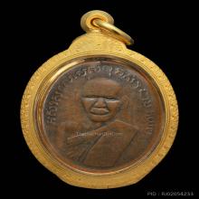 เหรียญปั้มรุ่นแรกหลวงพ่อตาด วัดบางวันทอง 2459