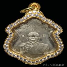 เหรียญรุ่นแรกหลวงปู่ทิม ปี2508