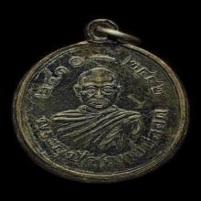 เหรียญรุ่นแรก พระอุปัชฌาย์ปลอด วัดนาเขลียง จ.นครศรีฯ