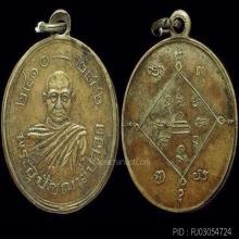 เหรียญรุ่นแรก พระอุปัชฌาย์ปลอด วัดนาเขลียง จ.นครศรีฯ (2)