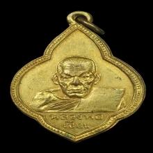 เหรียญหลวงพ่อเขียน หลวงพ่อทบ