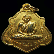 เหรียญหลวงพ่อกวย วัดโฆสิตาราม หลังหนุมานกะไหล่ทอง