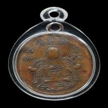 เหรียญรุ่นแรก วัดมังกรกมาลาวาส ( เล่ง เน่ย ยี่)