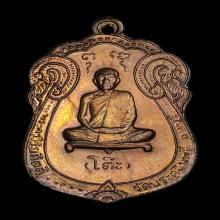 เหรียญเสมาหลวงปู่โต๊ะปี17เนื้อทองแดง