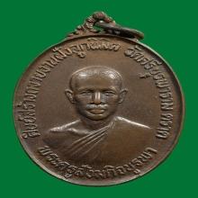 เหรียญรุ่นแรก หลวงปู่บัว ถามโก  บล็อกนิยม ปี23 สวยเดิมๆ