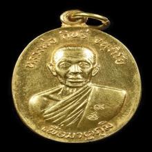 เหรียญหลวงพ่อกินรีรุ่นมาตุภูมิเนื้อทองคำปี2519