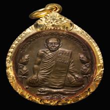เหรียญหลวงพ่อสุด วัดกาหลง ปี2522 รุ่นมาตาปิตุภูมิ (บัวใหญ่)