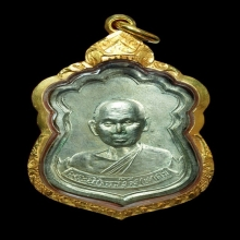 เหรียญหลวงปู่เทสก์ วัดหินหมากเป้ง จ.หนองคาย (รุ่นแรก) ปี16