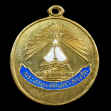โชว์ เหรียญพระธาตุศรีสองรัก ปี พ.ศ.2515
