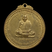 องค์ที่1กะไหล่ทอง เหรียญรุ่นพิเศษหลวงปู่ชอบ ฐานสโม พ.ศ.2514