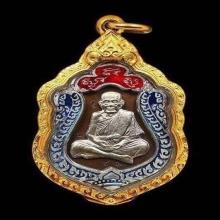 เหรียญเสมาประกบ3ชิ้นหลวงปู่หมุน