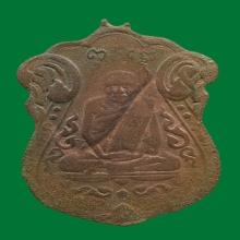 เหรียญหลวงปู่เอี่ยม วัดหนัง ยันต์ห้า 2469
