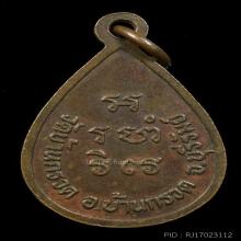 เหรียญหยดน้ำเล็กรุ่นแรกหลวงปู่ผาด วัดบ้านกรวด องค์ที่2
