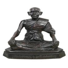 พระบูชาสมเด็จสังฆราชปุ่น ปุณรสิริ วัดโพธิ์ ปี2517 ขนาด5นิ้ว