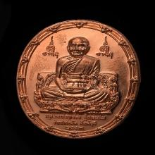 เหรียญมหาลาภ หลวงพ่อจรัญ วัดอัมพวัน ทองแดง No.123