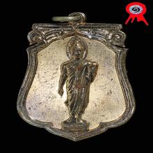 เหรียญเสมา 25 พุทธศตวรรษ เนื้ออัลปาก้า บล็อคนิยม ดีกรีที 1