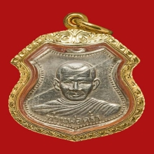 เหรียญหน้าบากรุ่นแรก หลวงปู่คร่ำ วัดวังหว้า ระยอง