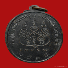 เหรียญ ล.พ.ทอง วัดลำกระดาน รุ่นแรก 2514