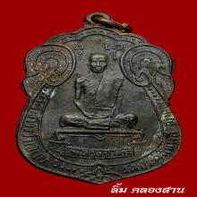 เหรียญเสมาหลังพัดยศ ลป.โต๊ะ เนื้อทองแดงรมดำ#2 ปี2518