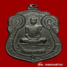 เหรียญเสมาหลังพัดยศ ลป.โต๊ะ เนื้อทองแดงรมดำ#3 ปี2518