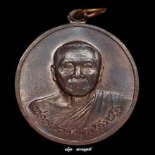 เหรียญหลวงพ่อมุม วัดนาสัก ออกวัดบ้านนา เนื้อนวะโลหะ ปี 2519