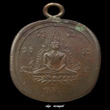 เหรียญพระพุทธชินราช หลวงพ่อทอง วัดดอนสะท้อน ปี 2464