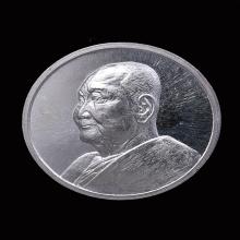 เหรียญเลื่อนบารมี หลวงพ่อจรัญ วัดอัมพวัน เนื้อเงิน No.473