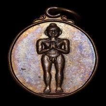 เหรียญ ไอ้ไข่ เด็กวัดเจดีย์  ปี 2546 พิมพ์ใหญ่