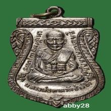 หลวงปู่ทวด เหรียญเลื่อน สมณศักดิ์ 2508 สวยเทพ