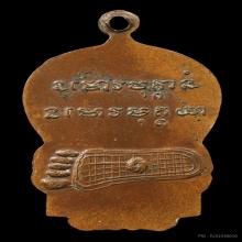 เหรียญรุ่นแรก ลพ.พุธ วัดป่าสาลวัน จ.นครราชสีมา