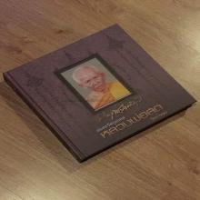 หนังสือหลวงพ่อสุด วัดกาหลง สร้างน้อย