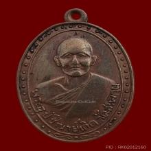 เหรียญหลวงพ่อเกิด วัดสะพาน ปี ๒๔๙๙