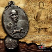 เหรียญศรีนครหลวงพ่อสุด วัดกาหลง สมุทรสาคร  ปี 21