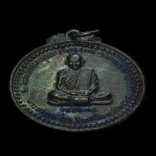 เหรียญรุ่นพิเศษ หลวงปู่ชอบ ฐานสโม พ.ศ.2514 (รมดำ) สระอิ
