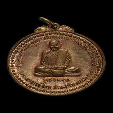 เหรียญรุ่นพิเศษ หลวงปู่ชอบ ฐานสโม พ.ศ.2514 (ผิวไฟ) สระอี