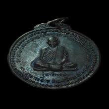 องค์ที่11(รมดำ) เหรียญรุ่นพิเศษ หลวงปู่ชอบ ฐานสโม พ.ศ.2514