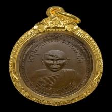 เหรียญหลวงพ่อแก้ว วัดหนองตำลึง พิมพ์บาก ว (นิยม)