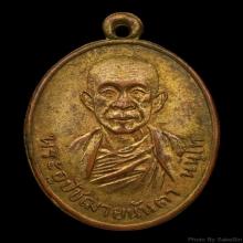เหรียญครูบานันตา วัดทุ่งม่านใต้ จ.ลำปาง รุ่นแรก พิมพ์นิยม